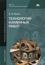 Е. В. Михеева. Технология каменных работ