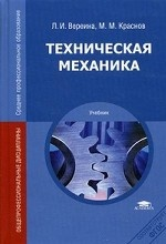Техническая механика. Учебник