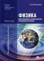 Физика для профессий и специальностей технического профиля. Сборник задач. 3-е изд., стер