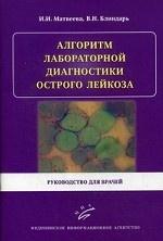 Алгоритм лабораторной диагностики острого лейкоза: Руководство для врачей / И.И. Матвеева, В.Н. Блиндарь