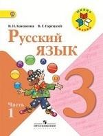 Русский язык. 3 класс (комплект из 2 книг + CD-ROM)