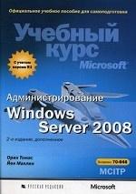 Администрирование Windows Server 2008. Учебный курс Microsoft (+ CD-ROM)
