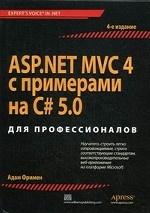 ASP .NET MVC 4 с примерами на C# 5.0  для профессионалов