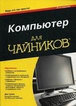 Компьютер для чайников, 12-е издание