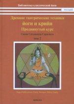 Скачать Древние тантрические техники йоги и крийи. В 3 томах. Том 2. Продвинутый курс бесплатно