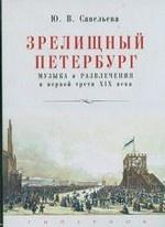 Зрелищный Петербург. Музыка и развлечения в первой трети XIX века