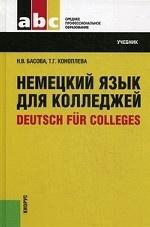 Немецкий язык для колледжей = Deutsch fur Colleges.Уч. для ССУЗов.-20-е изд