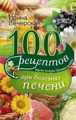 100 рецептов блюд при болезнях печени