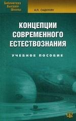 Концепции современного естествознания, учебн. пособие