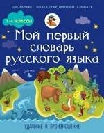 Мой первый словарь русского языка. Ударение и произношение. 1-4 классы
