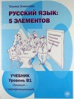 Русский язык: Пять элементов. Первый уровень (В1). Учебник + 1 МР3. Комплект