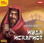 1С:Аудиокниги. Андреев Л.Н. Иуда Искариот