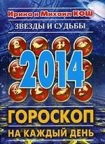 Звезды и судьбы 2014. Гороскоп на каждый день