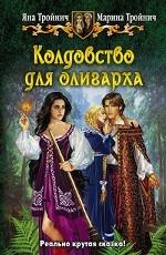 Скачать Колдовство для олигарха бесплатно