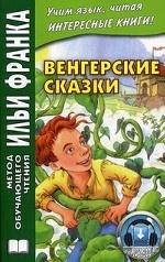 """Венгерские сказки (""""МЕТОД ЧТЕНИЯ ИЛЬИ ФРАНКА"""")"""