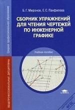 Сборник упражнений для чтения чертежей по инженерной графике. Учебное пособие для студентов учреждений среднего профессионального образования