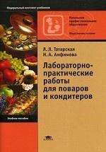 Лабораторно-практические работы для поваров и кондитеров. Учебное пособие для начального профессионального образования