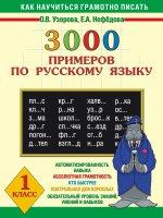 А. А. Варшавский. Русский язык 1кл 3000прим