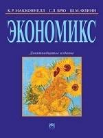Экономикс: принципы, проблемы и политика: Учебник. 19-e изд