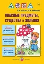 Ирина Александровна Лыкова. Опасные предметы, существа и явления