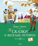 Сказки и веселые истории. Чапек К