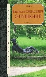 Скачать О Пушкине бесплатно