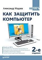 Как защитить компьютер на 100%. 2-е изд