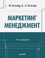 Маркетинг менеджмент. 14-е изд