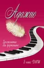 Адажио: хрестоматия для фортепиано: 5 класс ДМШ: учебно-методическое пособие