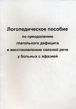 Логопедическое пособие для преодоления глагольного дефицита и восстановлению связной речи у больных с афазией. Курзинер Е. С