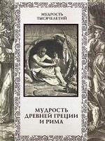 Мудрость Древней Греции и Рима