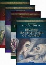 Беседы на Евангелие от Матфея в 4-х тт