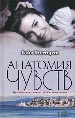 Анатомия чувств / Колторти Г