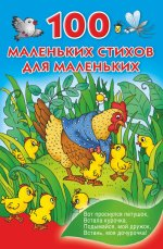 В. Г. Дмитриева,О. Р. Серебрякова. 100 маленьких стихов для маленьких