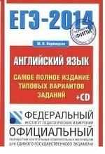 ЕГЭ-2014. ФИПИ. Английский язык. (70х100/16) Самое полное издание типовых вариантов ЕГЭ