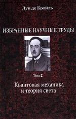 Избранные научные труды. Т.2: Квантовая механика и теория света. Работы 1934-1951 годов