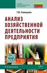 Анализ хозяйственной деятельности предприятия. Учебник(изд:6)