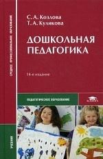 Дошкольная педагогика: Учебник. 1