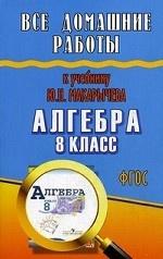 ВДР 8кл Алгебра к уч Макарычева