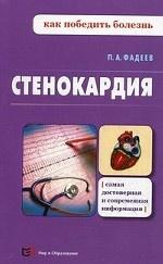 Павел Александрович Фадеев. Стенокардия