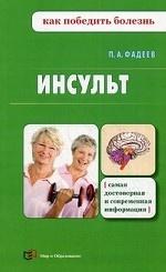 Максим Фадеев. Инсульт