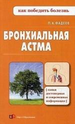 Фадеев Павел Александрович. Бронхиальная астма 150x247