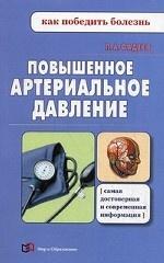 Тимофей Максимович Белозеров. Повышенное артериальное давление