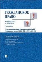Гражданское право в вопросах и ответах Уч.пос.-3-е изд