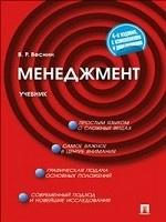 Менеджмент. Учебник. Гриф МО РФ