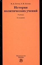 История политических учений. Учебник