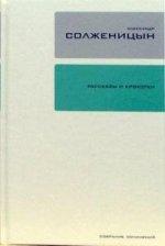 Собрание сочинений Т.1: Рассказы и крохотки