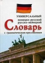 Универсальный немецко-русский, русско-немецкий словарь с грамматическим приложением