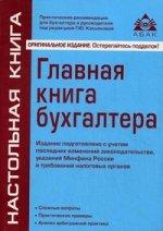 Главная книга бухгалтера. 6-е изд., перераб. и доп (без диска)