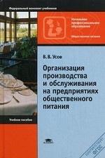 Организация производства и обслуживания на предприятиях общественного питания. Учебное пособие для начального профессионального образования